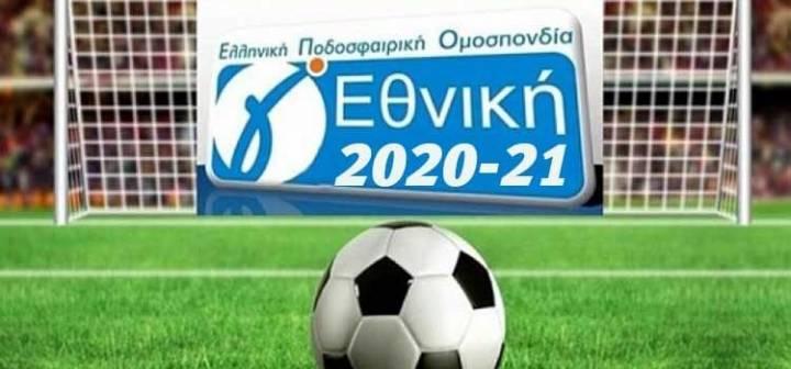 Την Τρίτη οι αποφάσεις για Football League και Γ' Εθνική