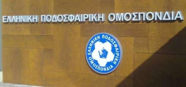 Ελληνική Ποδοσφαιρική Ομοσπονδία