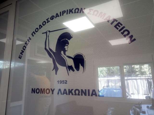 Επίσκεψη στα ανακαινισμένα γραφεία της Ε.Π.Σ.Λακωνίας (φωτό)