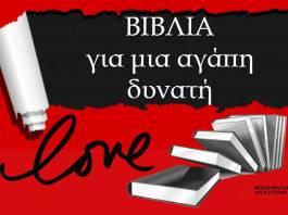 Βιβλία για αγάπη