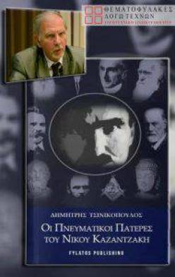 Δημήτρης Τσινικόπουλος