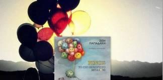 Ρίνος το πιο ξεχωριστό μπαλόνι