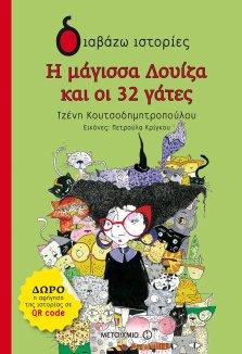 Η Μάγισσα Λουίζα και οι 32 γάτες