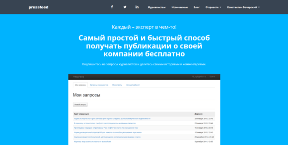 pressfeed_screen