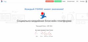 Главная страница Golos.io
