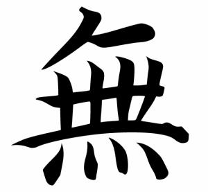 Китайский иероглиф, означающий «ничто»