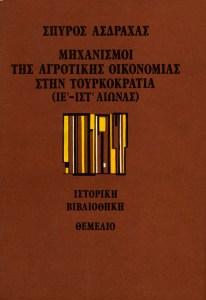 Μηχανισμοί της αγροτικής οικονομίας στην τουρκοκρατία (ιε΄-ιστ΄ αιώνας)