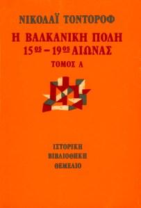 Η βαλκανική πόλη, 15ος-19ος αιώνας