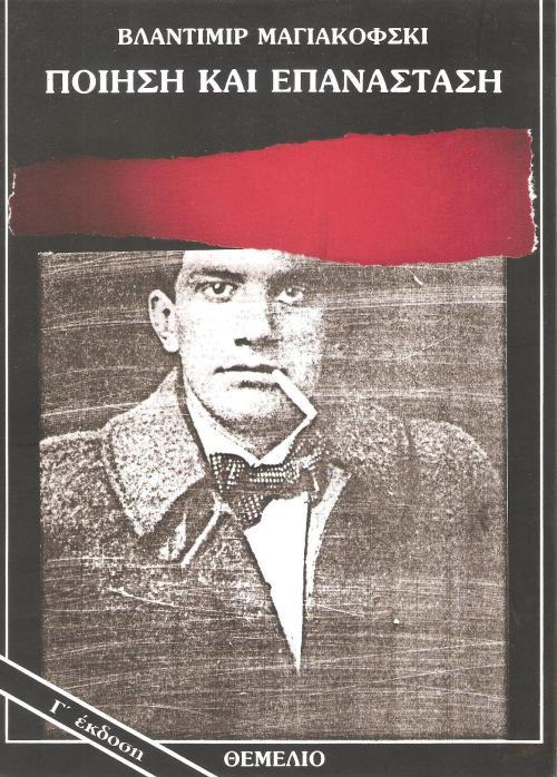 Ποίηση και επανάσταση