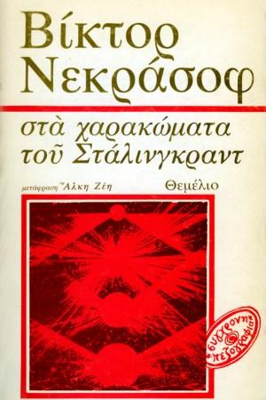 Στα χαρακώματα του Στάλινγκραντ