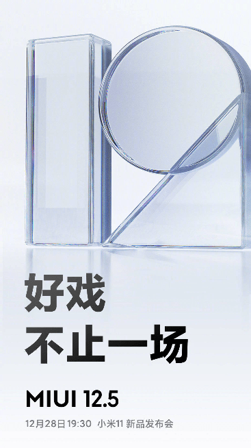 MIUI 12.5 launch poster