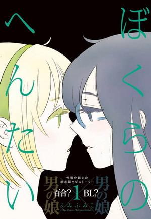 Bokura+no+Hentai+vol1