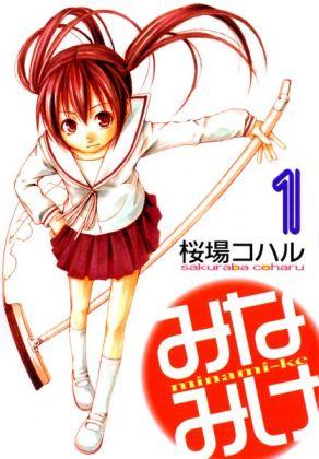 Minami-ke v01_front