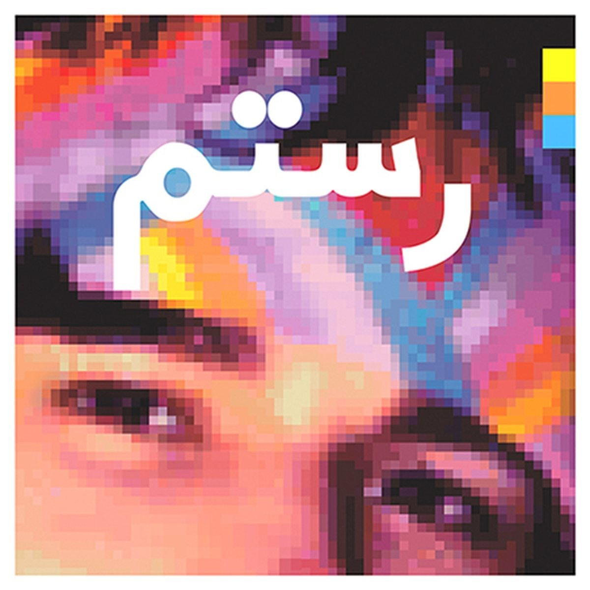 Rostam, 'Bike Dream' | Track Review