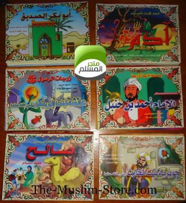 3D kids books قصص للاطفال ثلاثية الابعاد
