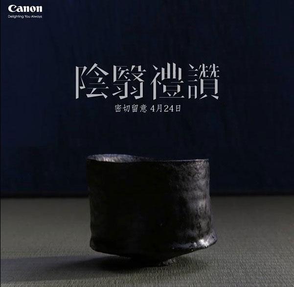 Canon-chyna