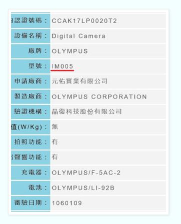 Olympus new camera image