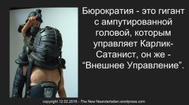 """Бюрократия - это гигант с ампутированной головой, которым управляет карлик-Сатанист, он же - """"Внешнее Управление""""."""