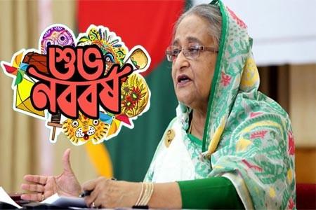 https://thenewse.com/wp-content/uploads/Bengali-New-Year.jpg