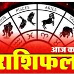 26 January 2021 राशिफल: आज का राशिफल (Today's Horoscope)