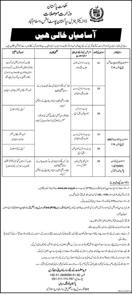 Government of Pakistan Post Office Jobs 2016 Application Form Download Eligibility Criteria Procedure to Apply Assistant Superintendent Field