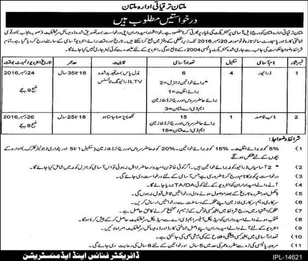 Multan Development Authority Jobs 2016  Drivers Naib Qasid Eligibility Criteria Procedure to Apply