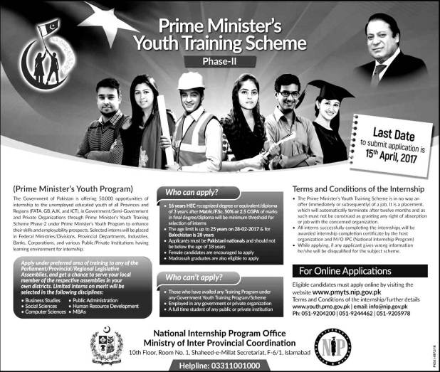 Prime Minister's Youth Training Scheme PMYTS Internships 2017 Eligibility Criteria Last Date Apply Online