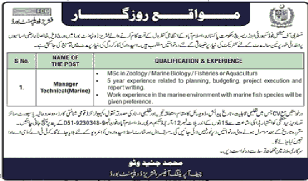 Ministry of National Food Security and Research Pakistan Govt Jobs 2017 Application Form Download Eligibility Criteria