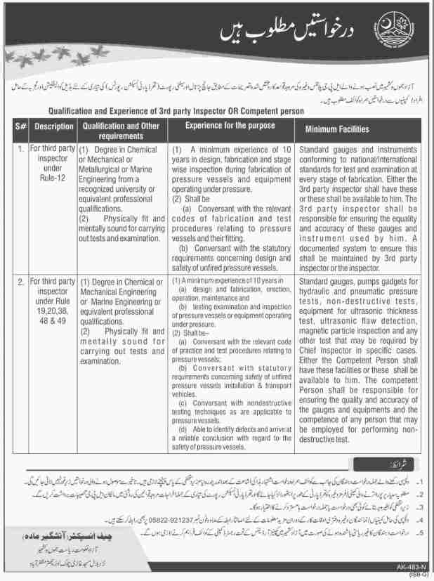 Azad Jammu Kashmir LGP Plants Jobs 2017 Application Form Eligibility Criteria Test Procedure Last Date