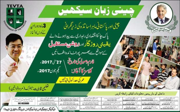 Chief Minister Govt of Punjab Chinese Language Courses Scholarships 2017 How to Apply Online Procedure