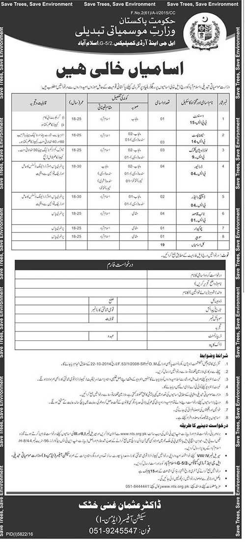 Pakistan Ministry of Climate Weather Changing Islamabad Govt Jobs 2021 Application Form Download Last Date