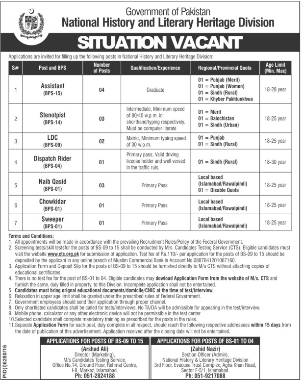 National History and Literary Heritage Division Govt CTS Jobs 2017 Application Form Eligibility Criteria Last Date