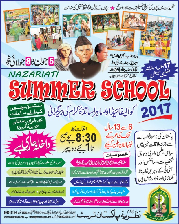 Summer School Lahore Admission Open 2017 Apply Online Eligibility Criteria Last Date Test Schedule