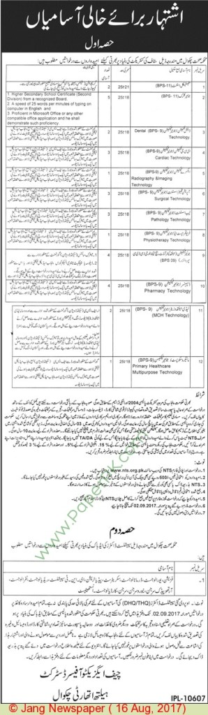 District Health Authority Chakwal Jobs 2017 NTS Test Application Form Submission Last Date Roll Number Slips