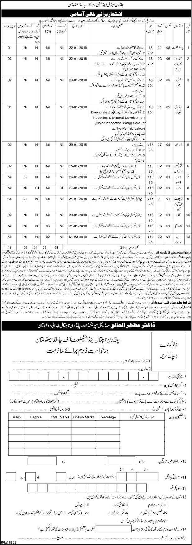 Children Hospital and Institute of Child Health CHICH Multan Jobs December 2017 Drivers Interview Schedule Application Form