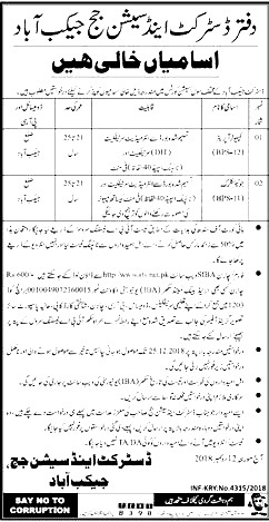Jacobabad District and Session Court Jobs 2018-2019 Application Submission Schedule Eligibility Criteria
