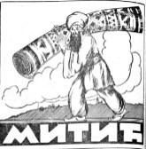 bg-mitic-(2)