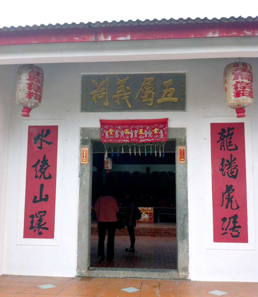 Shuang Long Shan Doorway