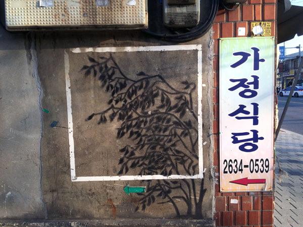 Seoul Mullae Bamboo