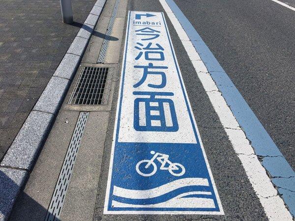 Shimanani Kaido - Blue Line