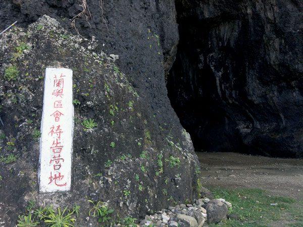 Taiwan Lanyu WuKongDong