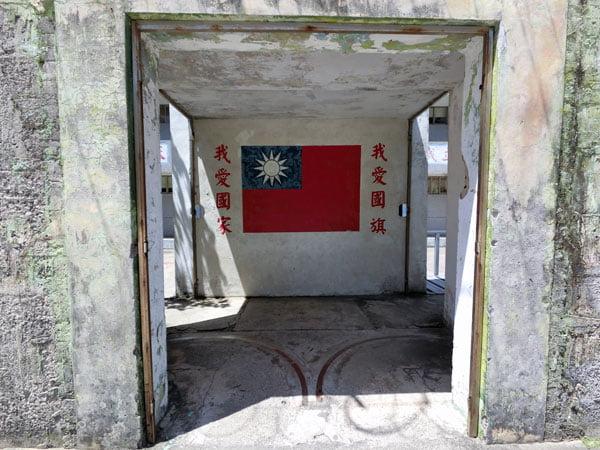 Taiwan Lyudao Prison Flag