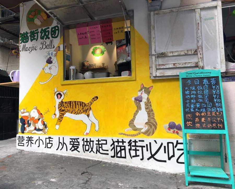 Xiamen Dingaozai Cat Street Onigiri