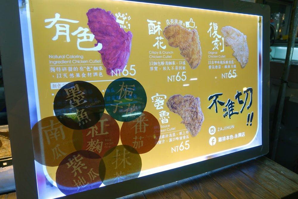 Taichung Jipabense Sign