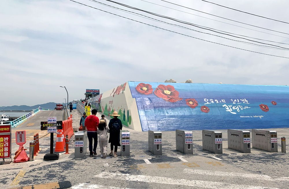 Yeosu Odongdo Bridge Entrance
