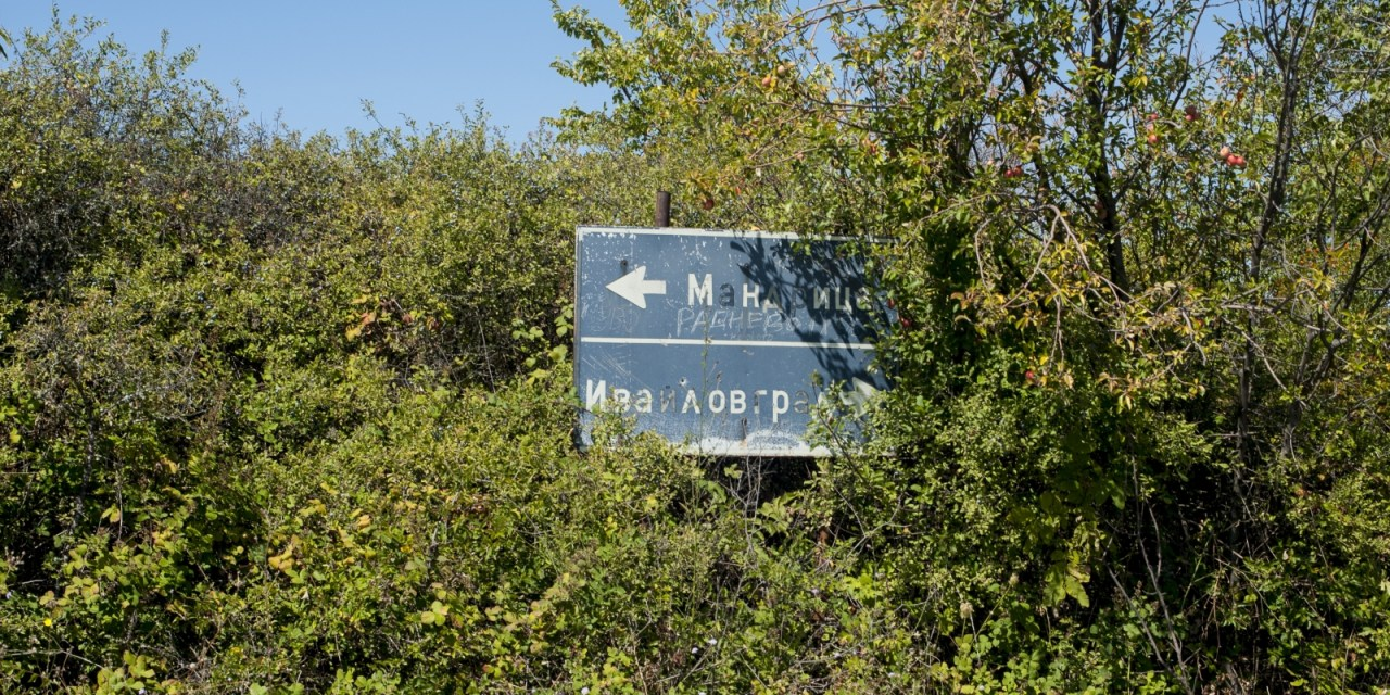 Border Villages of Ivaylovgrad