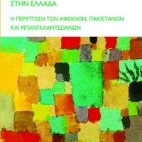 Bιβλιο: Αγγελικη Δημητριαδη: Διελευση και μεταναστευση στην Ελλαδα. Η περιπτωση των Αφγανων, Πακιστανων και Μπανγκλαντεσιανων