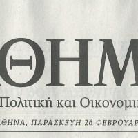 SOCIAL NETWORKING SITES – THEODOROS FOUSKAS AND IOANNA LAMBRIANIDOU – NEWSPAPER KATHIMERINI (26/02/2016) (IN GREEK)