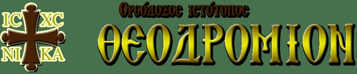 Εκκλησιαστικός Ορθόδοξος Ιστότοπος theodromion.gr – Θεοδρόμιον