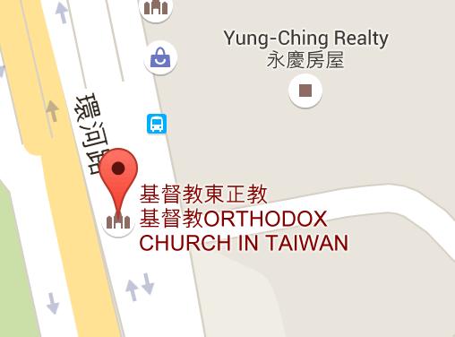 台灣基督正教會  the Orthodox Church in Taiwan 新北市23150新店區溪園路389-12號B8棟4樓(湯泉社區第二期
